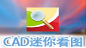CAD迷你看图软件专题