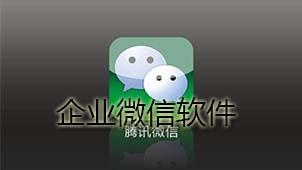 企业微信软件