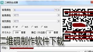二维码制作软件下载