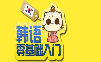学习韩语大全