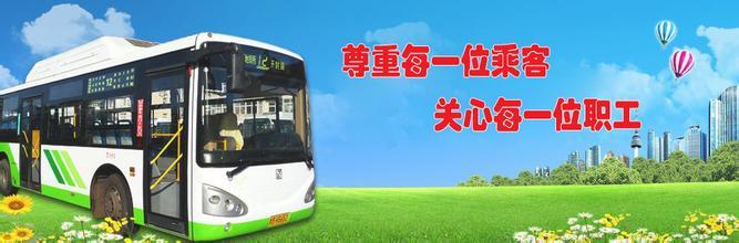青岛公交大全