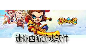 迷你西游游戏软件下载
