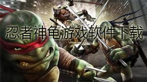 忍者神龟游戏软件下载