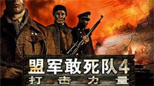 盟军敢死队4专区