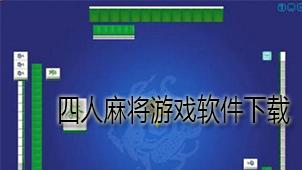 四人麻将游戏软件下载