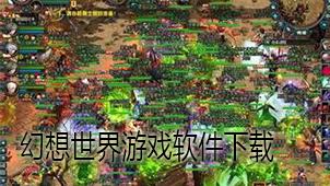 幻想世界游戏软件下载