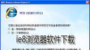 ie8浏览器软件下载