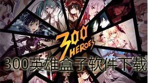 300英雄盒子软件下载