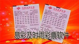 易彩及时雨彩票软件下载