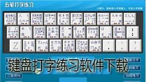 键盘打字练习软件下载