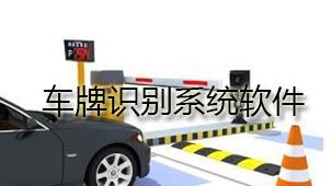 车牌识别系统软件