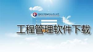 工程管理软件下载