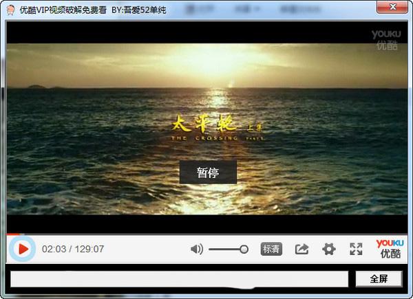 优酷vip视频免费看工具