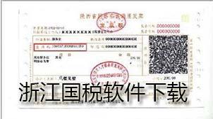 浙江国税软件下载