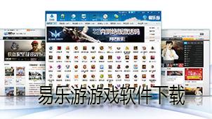 易乐游游戏软件下载