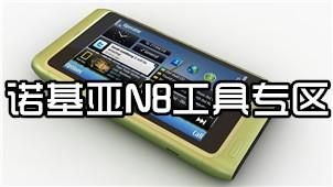 诺基亚N8工具专区
