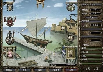 大航海时代4威力加强版大全