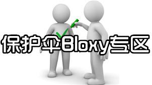 保护伞Bloxy专区
