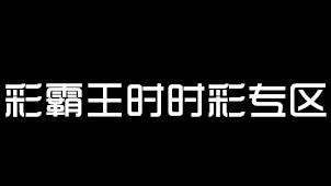 彩霸王时时彩香港马会资料