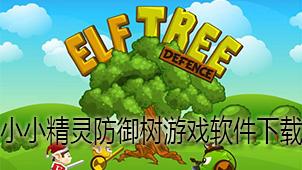 小小精灵防御树游戏软件下载