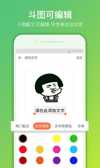 搜狗输入法下载手机版斗图可编辑