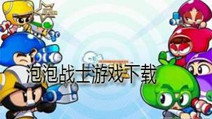 泡泡战士游戏下载