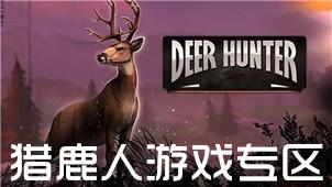 猎鹿人游戏专区