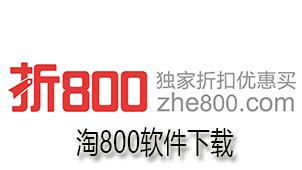 淘800软件下载