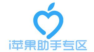 i苹果助手专区