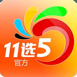 重庆体彩11选5定...