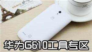 华为G610工具专区