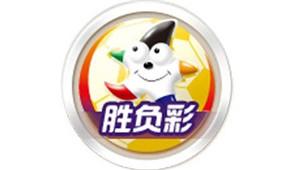 14场胜负彩专区