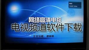 电视频道软件下载