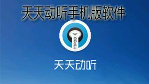 天天动听手机版香港马会开奖结果直播下载