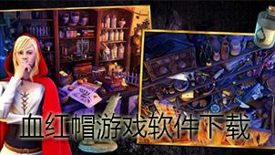 血红帽游戏软件下载