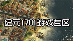 纪元1701游戏专区