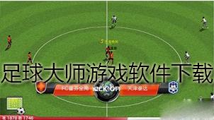 足球大师游戏软件下载
