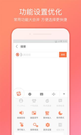 搜狗输入法下载手机版功能设置优化