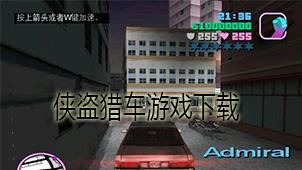 侠盗猎车游戏下载