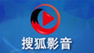 搜狐视频客户端专题
