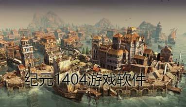 纪元1404游戏软件下载