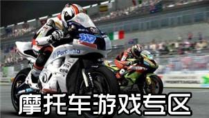 摩托车游戏专区