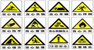 安全标志专题