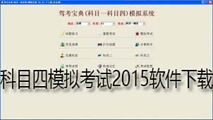 科目四模拟考试2015软件下载