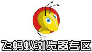 飞蚂蚁浏览器专区