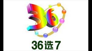 南粤风采36选7大全
