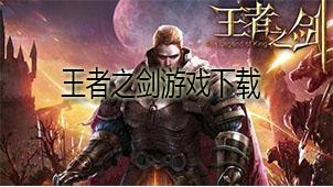 王者之剑游戏下载