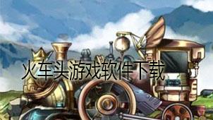 火车头游戏软件下载