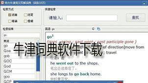 牛津词典软件下载