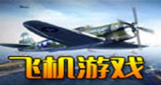 飞机游戏专题